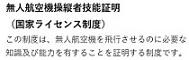 DJI製品正規販売店