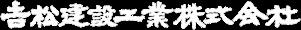 吉松建設工業株式会社