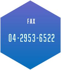 FAX 04-2953-6522
