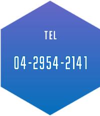 TEL 04-2954-2141