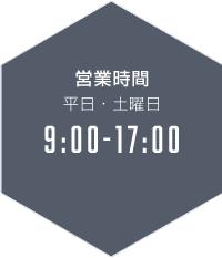 営業時間 平日・土曜日 9:00-17:00